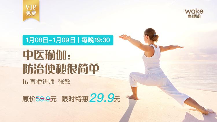 中醫瑜伽:防治便秘很簡單